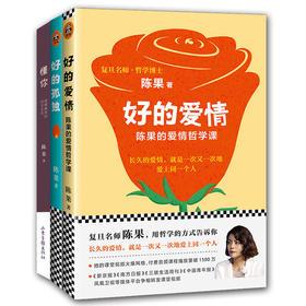 复旦名师陈果:好的孤独+好的爱情+懂你(套装3册)
