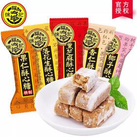 【徐福记】酥心糖500g散装 糖果批发混合口味花生酥糖结婚喜糖年货零食