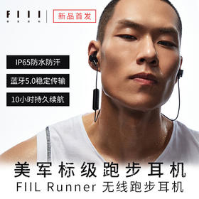 FIIL 斐耳 Runner无线蓝牙运动健身耳机