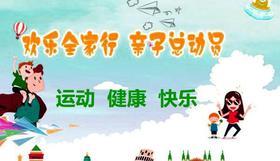 【12月9日】亲子趣味运动会—有趣、有伴、有爱!(亲子团)第二期