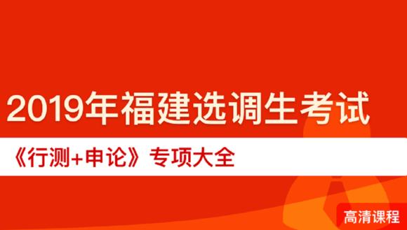2019年福建选调生考试��行测+申论��考点专项大全