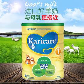 【可瑞康羊奶】1段(0-6个月)澳洲Karicare可瑞康婴幼儿羊奶粉900g