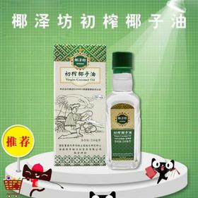 「保亭」初榨椰子油+海南保亭椰泽坊食品有限公司的扶贫产品