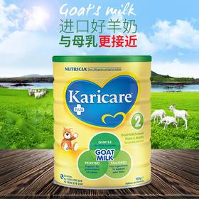 【可瑞康羊奶】2段(6-12个月)澳洲Karicare可瑞康婴幼儿羊奶粉900g