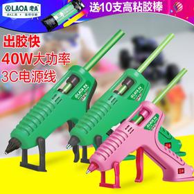 老A热熔胶枪手工制作胶抢万能家用电热溶棒胶水条热融胶棒7-11mm