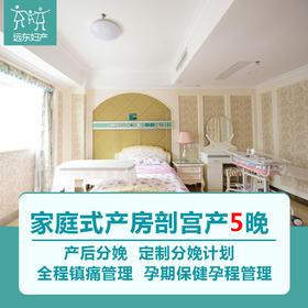 远东 大/小家化产房剖宫产5晚 家庭式产房一站式服务