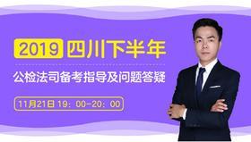 2019四川下半年公检法司备考指导及问题答疑