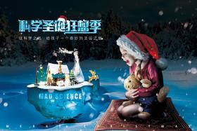 Mad Science圣诞科学狂想季入场券【限两大一小使用】