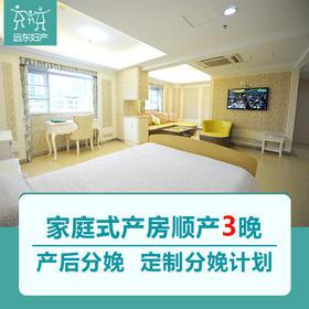 远东 大/小家化产房顺产3晚 家庭式产房一站式服务