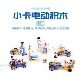 【粉丝分享】小卡电动积木M1 小小农场系列