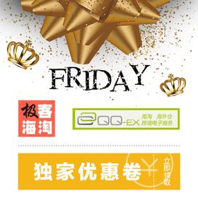【极客海淘独家福利】QQ-EX转运20元、VIP7级邀请码限量抢