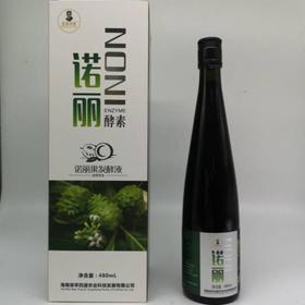 「保亭」诺丽果酵素-四通农业公司的扶贫产品