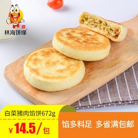 林海饼缘白菜猪肉馅饼8只672g