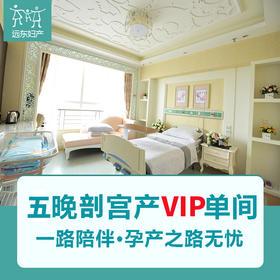 远东 产科五晚剖宫产套式计划 VIP单人间 深圳远东妇产医院 因产房有限使用必须提前预约