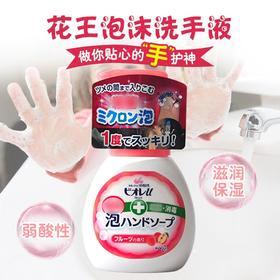 日本原装花王KAO全植物弱酸性除菌消毒洗手液 婴幼儿可用 250ml