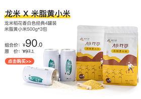【米饭伴侣】龙米稻花香4罐装+米脂黄小米