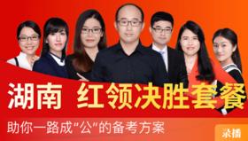 """2019年湖南省公务员笔试""""红领决胜""""套餐"""