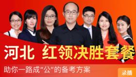 """2019年河北省公务员笔试""""红领决胜""""套餐"""