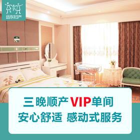 远东 产科3晚自然分娩(顺产)套餐VIP单人间 深圳远东妇产医院 因产房有限使用必须提前预约