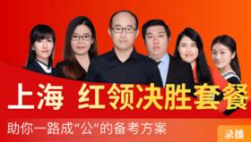 """2019年上海市公务员笔试""""红领决胜""""套餐"""