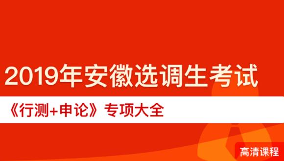 2019年安徽选调生考试《综合知识》考点专项大全