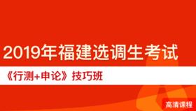 2019年福建选调生考试《行测+申论》速解技巧
