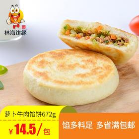 林海饼缘萝卜牛肉馅饼8只672g