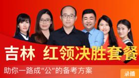 """2019年吉林省公务员笔试""""红领决胜""""套餐"""
