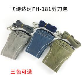 飞诗达珂FH-181剪刀包(个)  灰色/兰色/绿色    美发腰包复古 美发工具包发型师剪刀腰包挎包新款个性 理发师腰包