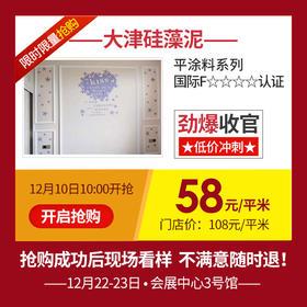 【大津硅藻泥】比乳胶漆还便宜的硅藻泥仅58元/平