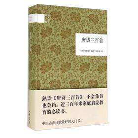 国民阅读经典:唐诗三百首、宋词三百首(中华书局)