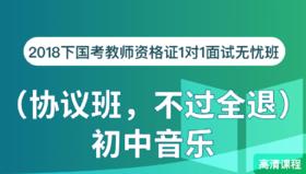 2018下国考教师资格证1对1面试无忧班(协议班,不过全退)--初中音乐01班