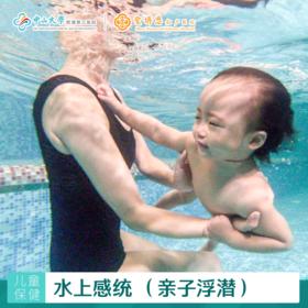 水上感统(亲子浮潜)首次体验(注:仅适用于3月龄-6岁儿童使用)