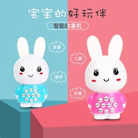 儿童讲故事软耳朵小兔子迷你故事机儿童发光早教益智玩具卡通启蒙学习机掌上玩具宝宝学习机