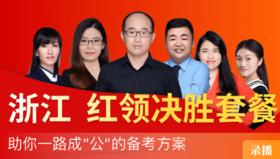 """2019年浙江省公务员笔试""""红领决胜""""套餐"""