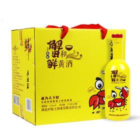 【房县黄酒】庐陵王蟹和黄酒(375ml*6)