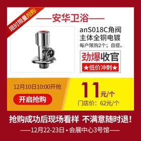 【安华卫浴】好消息,好消息!安华卫浴全铜电镀仅售11元/个
