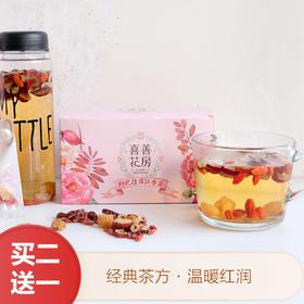 喜善花房 桂圆枸杞红枣茶 12包 144g/盒