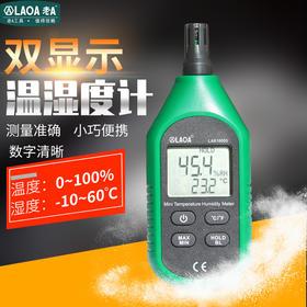 老A 高灵敏数字温湿度计工业高准确度数显温度计湿度计温湿表仪