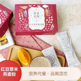 喜善花房 红豆薏米粉两盒装