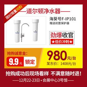 【道尔顿净水器】狂购风暴道尔顿净水器低至980元/台!