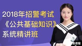 2018浙江温州市公安局招聘警务辅助人员笔试课程