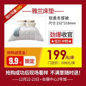 【雅兰床垫】抓住机会买实惠雅兰床垫低至199元/床
