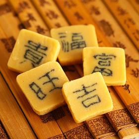 手工制作 产量有限 可以吃的字!徽州字豆糖!濒临消失的美食!舌尖上的中国推荐,非物质文化遗产!