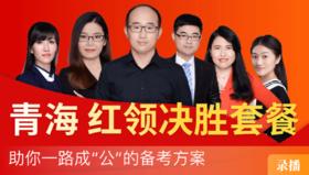 """2019年青海省公务员笔试""""红领决胜""""套餐"""
