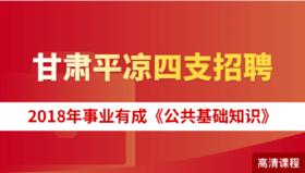 2018年甘肃平凉四支招聘《公共基础知识》事业有成套餐