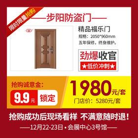 【步阳防盗门】赚大发了!步阳精品福乐门仅售1980元/套