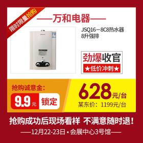 【万和电器】感恩大回馈!万和热水器低至628元/台