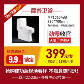 【摩普卫浴】赚大了摩普卫浴大吸力马桶399元!