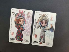 苏州市民卡●纪念卡戏曲卡通公交地铁